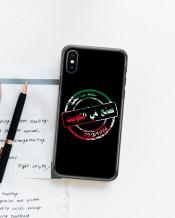 غطاء للهاتف تصميم صنع في الكويت - MC066