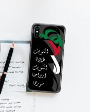 غطاء هاتف الكويت بلادنا - MC057