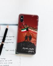 غطاء هاتف الكويت V - MC058