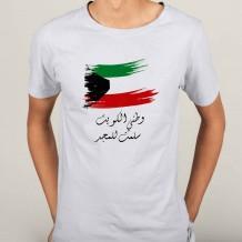 تيشرت رجالي تصميم ( وطني الكويت ) - TS009