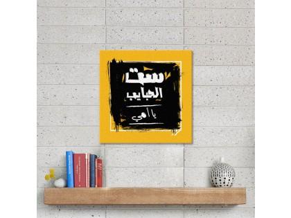 جملة على الكانفس تصميم عربي Ca007
