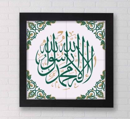 لا إله إلا الله على لوحة السيراميك - تصميم SC038