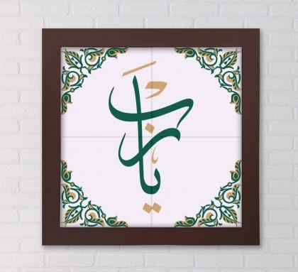 يا رب على لوحة السيراميك - تصميم SC038