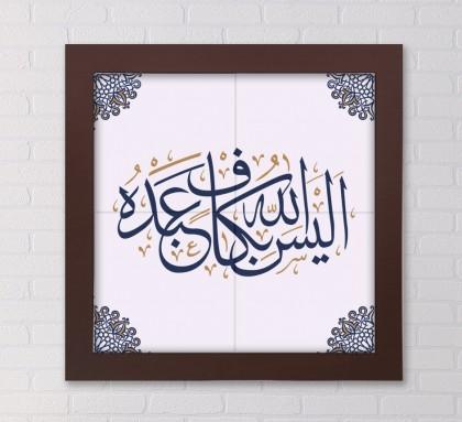 اليس الله بكاف عبده على لوحة السيراميك - تصميم SC039