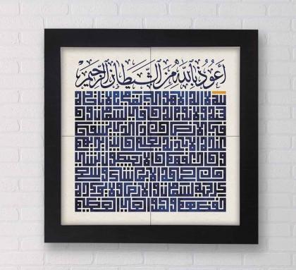 أيه الكرسي على لوحة السيراميك - من تصميم نيهاد ندام