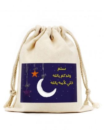 حقيبة قرقيعان مع رباط (تصميم الهلال البنفسجي)