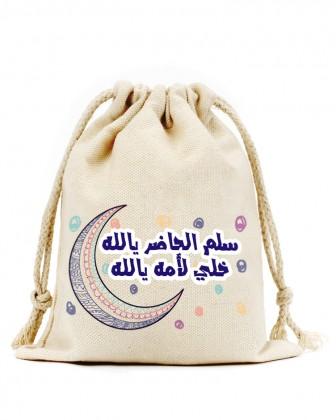 حقيبة قرقيعان مع رباط (تصميم الهلال)