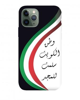 غطاء هاتف وطني الكويت - MC059