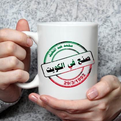 الاسم على كوب (تصميم ختم الكويت) - MU043