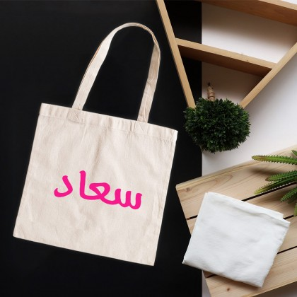 حقيبة تصميم الاسم